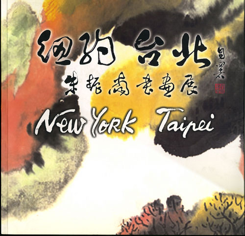 New York Taipei: an exhibition of painting and calligraphy by Chen-Nan Chu. Volume 5. Chen-Nan Chu.