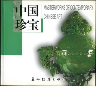 Masterworks of Contemporary Chinese Art. Zhongguo zhen bao. Changjian Guo